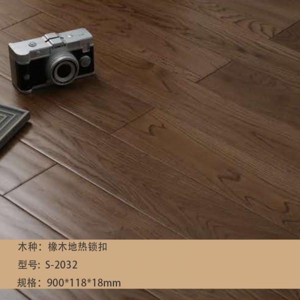 橡木地热锁扣S-2032黑胡桃色