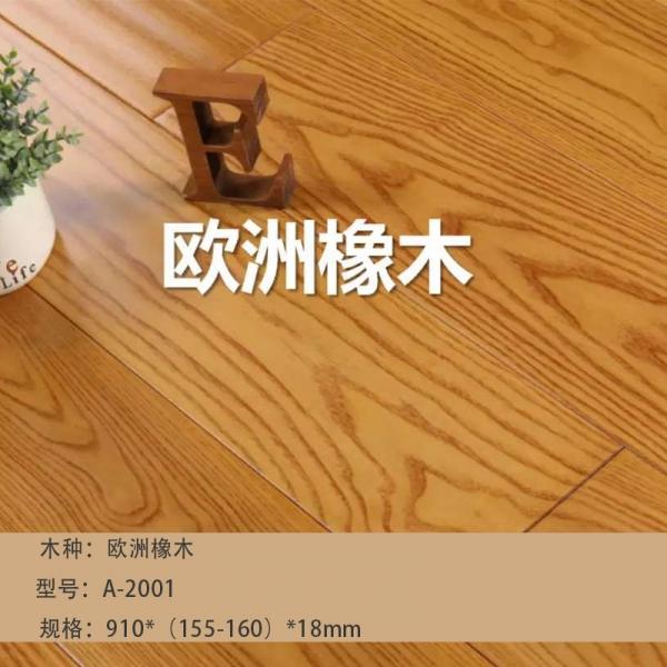 橡木 A-2001