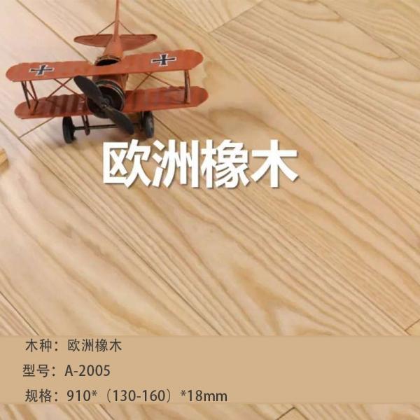 橡木 A-2005